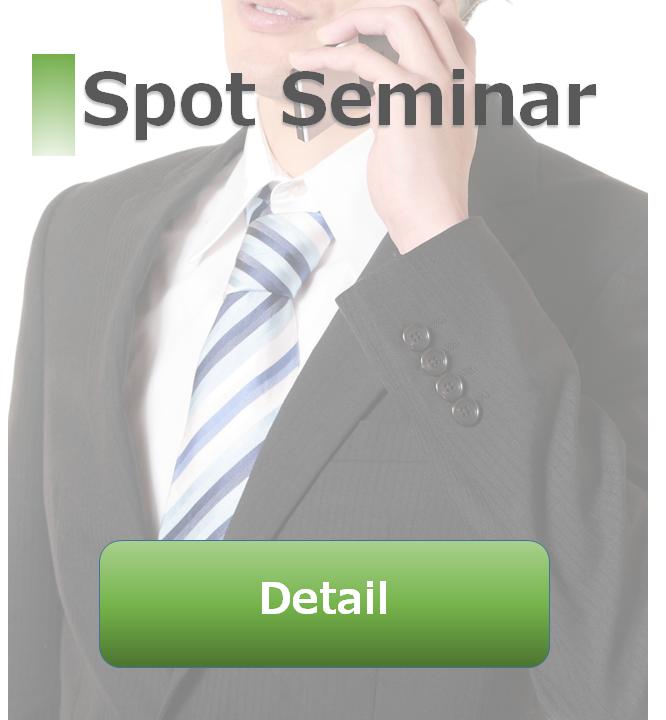 spot-seminar