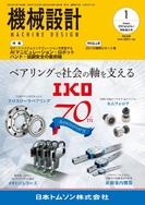 月刊機械設計2020年1月号 ひずみ