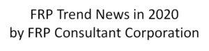 2020年のFRP業界最新ニュースの振り返り